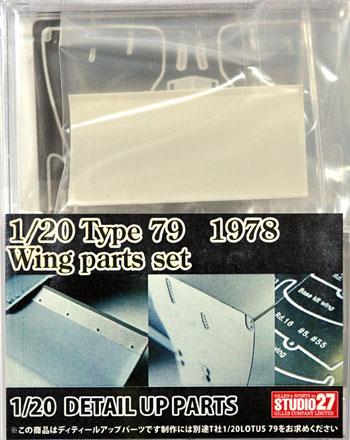 ロータス Type79 1978 ウイングパーツセットメタル(スタジオ27F-1 ディテールアップパーツNo.FP20140)商品画像