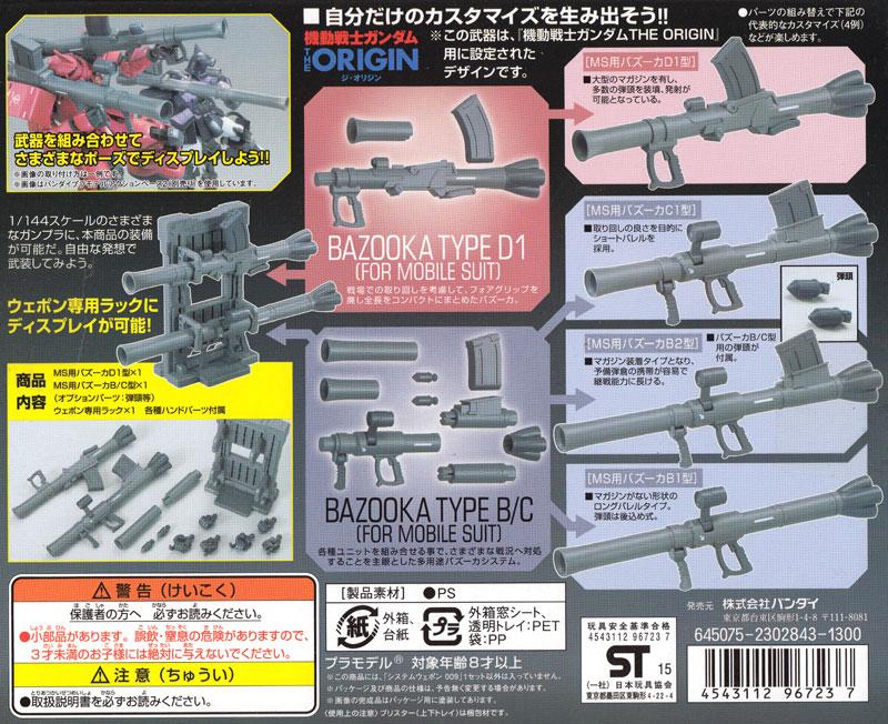システムウェポン 009プラモデル(バンダイビルダーズパーツNo.0196723)商品画像_1