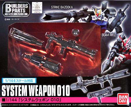 システムウェポン 010プラモデル(バンダイビルダーズパーツNo.0196724)商品画像