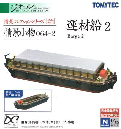 運材船 2プラモデル(トミーテック情景コレクション 情景小物シリーズNo.064-2)商品画像