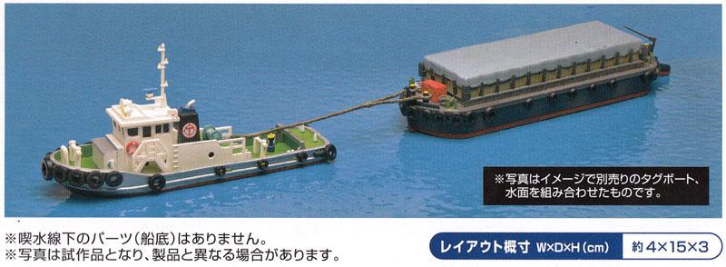 運材船 2プラモデル(トミーテック情景コレクション 情景小物シリーズNo.064-2)商品画像_2