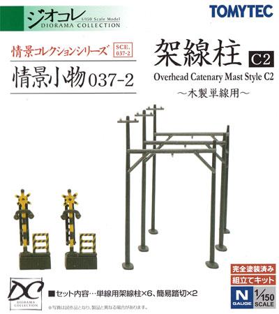 架線柱 C2 - 木製単線用 -プラモデル(トミーテック情景コレクション 情景小物シリーズNo.037-2)商品画像