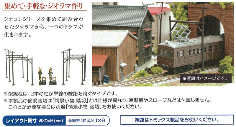 架線柱 C2 - 木製単線用 -プラモデル(トミーテック情景コレクション 情景小物シリーズNo.037-2)商品画像_2