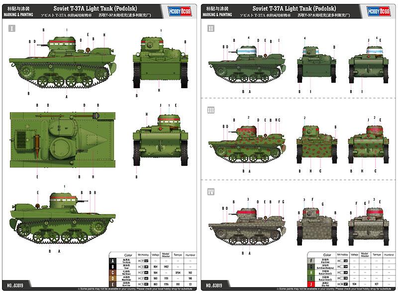 ソビエト T-37A 水陸両用軽戦車プラモデル(ホビーボス1/35 ファイティングビークル シリーズNo.83819)商品画像_2