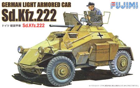 ドイツ 軽装甲車 Sd.Kfz.222プラモデル(フジミ1/76 ワールドアーマーシリーズNo.WA-019)商品画像