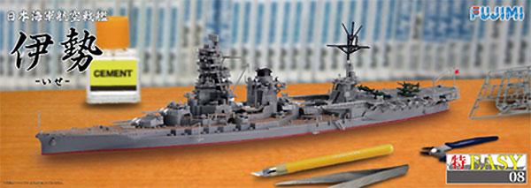 日本海軍 航空戦艦 伊勢プラモデル(フジミ1/700 特EASYシリーズNo.008)商品画像