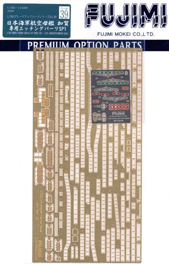 日本海軍 航空母艦 加賀 専用エッチングパーツ SP1エッチング(フジミ1/350 艦船モデル用 グレードアップパーツNo.039)商品画像