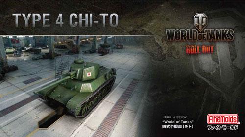四式中戦車 チトプラモデル(ファインモールド1/35 ワールド・オブ・タンクスNo.24002)商品画像