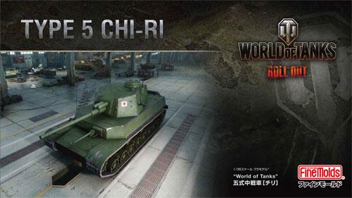 五式中戦車 チリプラモデル(ファインモールド1/35 ワールド・オブ・タンクスNo.24003)商品画像
