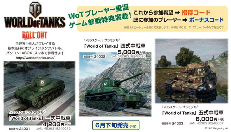 五式中戦車 チリプラモデル(ファインモールド1/35 ワールド・オブ・タンクスNo.24003)商品画像_1