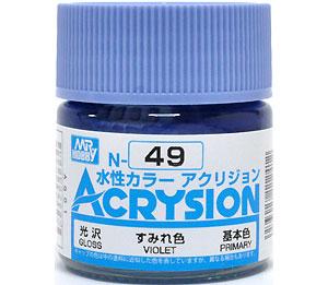 すみれ色 (N-49)塗料(GSIクレオス水性カラー アクリジョンNo.N-049)商品画像