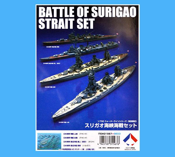 スリガオ海峡海戦セットプラモデル(静岡模型教材協同組合1/700 ウォーターラインシリーズNo.31567)商品画像