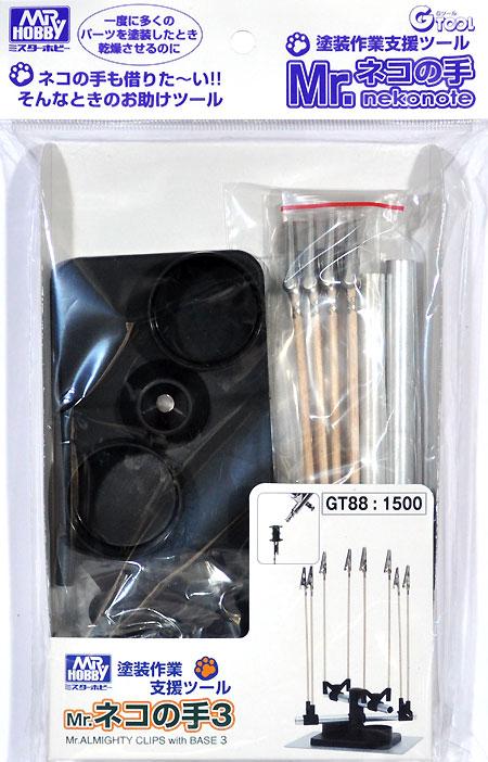 Mr.ネコの手 3塗装持ち手(GSIクレオス塗装支援ツールNo.GT088)商品画像