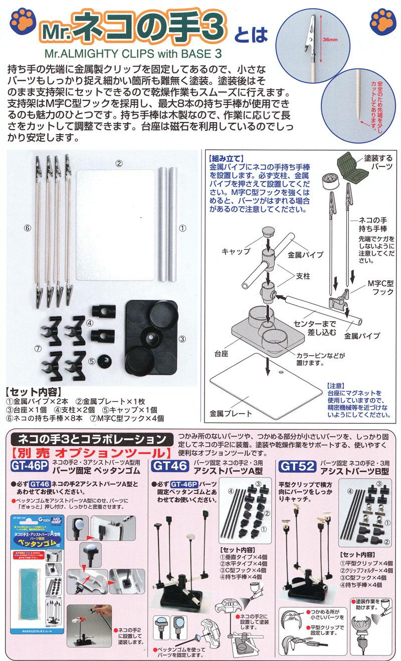 Mr.ネコの手 3塗装持ち手(GSIクレオス塗装支援ツールNo.GT088)商品画像_1
