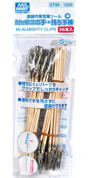 Mr.ネコの手 持ち手棒塗装持ち手(GSIクレオスGツールNo.GT090)商品画像