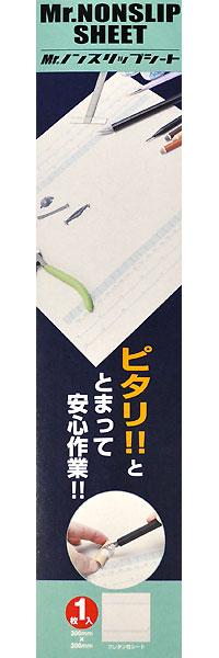 Mr.ノンスリップシート (1枚入)シート(GSIクレオスGツールNo.GT091)商品画像