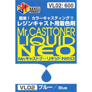 Mr.キャストナーリキッド NEO ブルー着色剤(GSIクレオスVANCE・マテリアルNo.VL002)商品画像