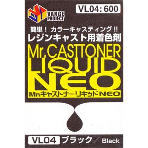Mr.キャストナーリキッド NEO ブラック着色剤(GSIクレオスVANCE・マテリアルNo.VL004)商品画像