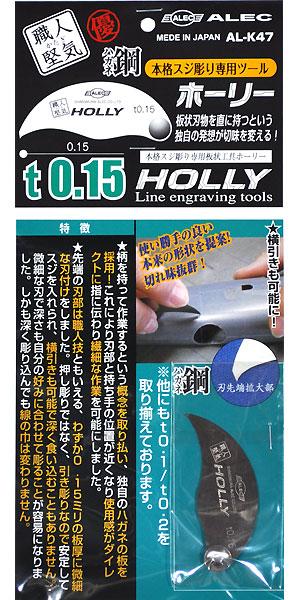本格スジ彫り専用ツール ホーリー t0.15工具(シモムラアレック職人堅気No.AL-K047)商品画像