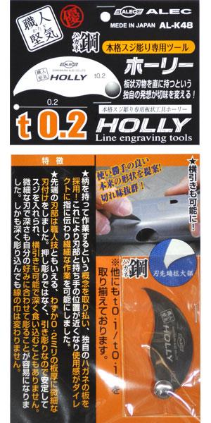 本格スジ彫り専用ツール ホーリー t0.2工具(シモムラアレック職人堅気No.AL-K048)商品画像