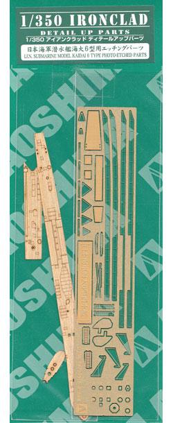 日本海軍潜水艦 海大6型用 エッチングパ-ツエッチング(アオシマ1/350 アイアンクラッド ディテールアップパーツNo.010662)商品画像