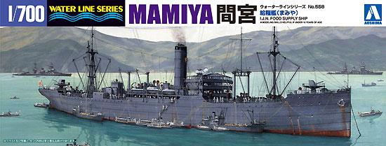 日本海軍 給糧艦 間宮プラモデル(アオシマ1/700 ウォーターラインシリーズNo.558)商品画像