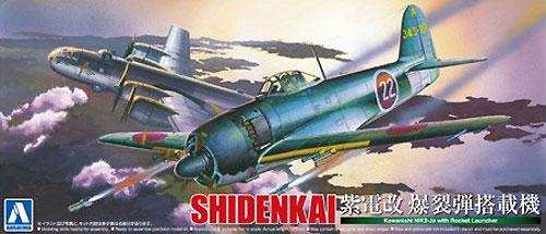 川西 紫電改 爆裂弾搭載機プラモデル(アオシマ1/72 真・大戦機シリーズNo.012)商品画像