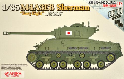 M4A3E8 シャーマン イージーエイト 陸上自衛隊 米軍デカール&ジェリカン 特別付属版プラモデル(アスカモデル1/35 プラスチックモデルキットNo.35-024SP)商品画像