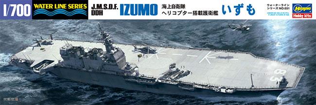 海上自衛隊 ヘリコプター搭載護衛艦 いずもプラモデル(ハセガワ1/700 ウォーターラインシリーズNo.031)商品画像