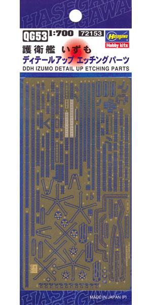 護衛艦 いずも ディテールアップ エッチングパーツエッチング(ハセガワ1/700 QG帯No.QG053)商品画像