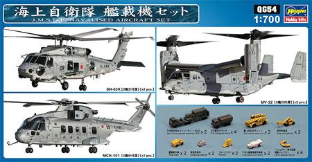 海上自衛隊 艦載機セットプラモデル(ハセガワ1/700 QG帯No.QG054)商品画像