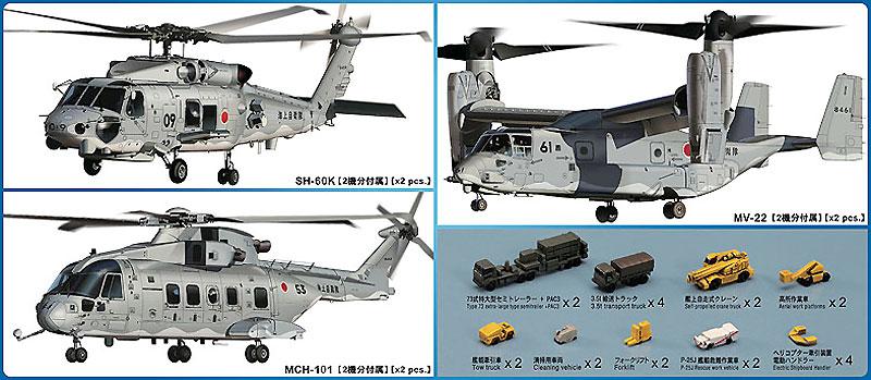 海上自衛隊 艦載機セットプラモデル(ハセガワ1/700 QG帯No.QG054)商品画像_1