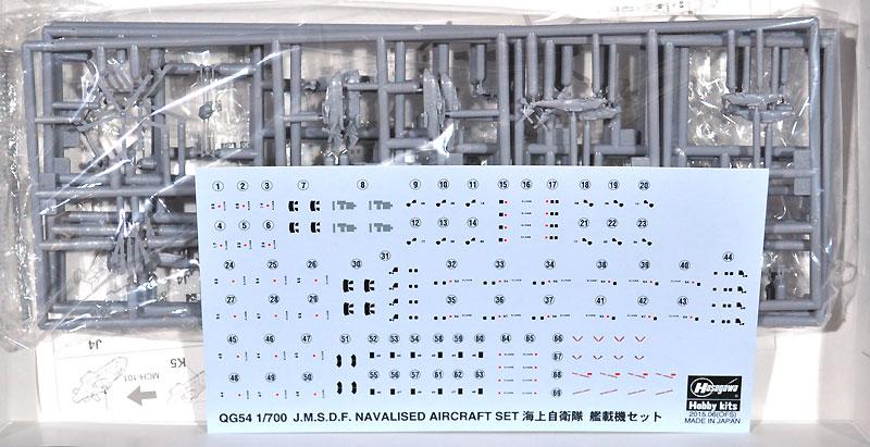 海上自衛隊 艦載機セットプラモデル(ハセガワ1/700 QG帯No.QG054)商品画像_2