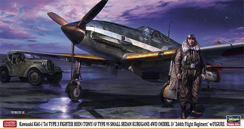川西 キ61 三式戦闘機 飛燕 1型丁 & 九五式小型乗用車 くろがね四起 (3型) 飛行第244戦隊 w/ フィギュアプラモデル(ハセガワ1/48 飛行機 限定生産No.07404)商品画像