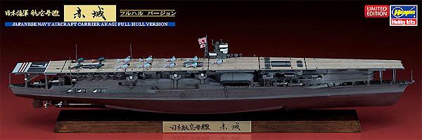 日本海軍 航空母艦 赤城 フルハルバージョンプラモデル(ハセガワ1/700 ウォーターラインシリーズ フルハルスペシャルNo.CH117)商品画像