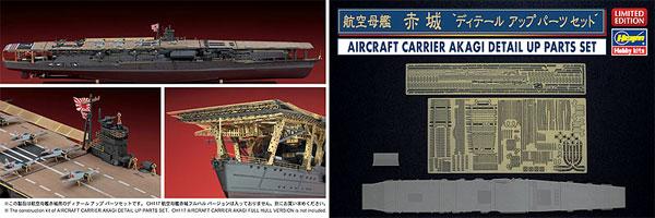 航空母艦 赤城 ディテールアップ パーツ セットエッチング(ハセガワウォーターライン ディテールアップパーツNo.30036)商品画像