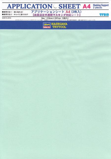 アプリケーションシート A4 (曲面追従半透明マスキング対応シート)マスキングシート(ハセガワトライツールNo.TF919)商品画像