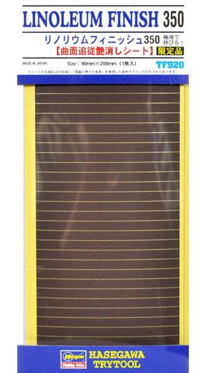 リノリウムフィニッシュ 350 (曲面追従艶消しシート)曲面追従シート(ハセガワトライツールNo.TF920)商品画像