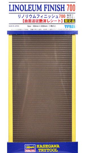 リノリウムフィニッシュ 700 (曲面追従艶消しシート)曲面追従シート(ハセガワトライツールNo.TF921)商品画像
