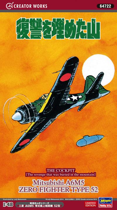 復讐を埋めた山 三菱 A6M5 零式艦上戦闘機 52型プラモデル(ハセガワクリエイター ワークス シリーズNo.64722)商品画像