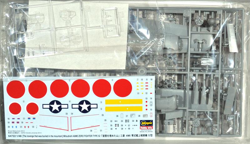 復讐を埋めた山 三菱 A6M5 零式艦上戦闘機 52型プラモデル(ハセガワクリエイター ワークス シリーズNo.64722)商品画像_1