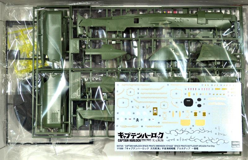 宇宙海賊戦艦 アルカディア 一番艦 (キャプテンハーロック 次元航海)プラモデル(ハセガワクリエイター ワークス シリーズNo.64724)商品画像_1