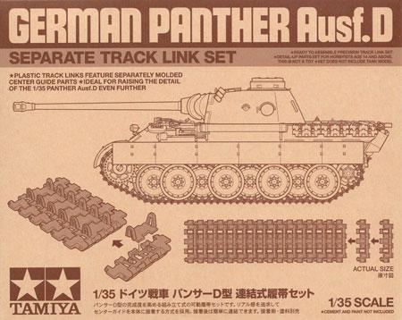 ドイツ戦車 パンサーD型 連結式履帯セットプラモデル(タミヤディテールアップパーツ シリーズ (AFV)No.12665)商品画像