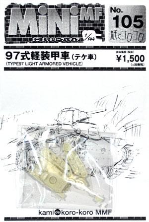 97式軽装甲車 (テケ車)レジン(紙でコロコロ1/144 ミニミニタリーフィギュアNo.105)商品画像