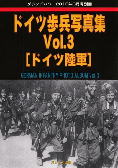 ドイツ 歩兵写真集 Vol.3 ドイツ陸軍別冊(ガリレオ出版グランドパワー別冊No.L-7/26)商品画像