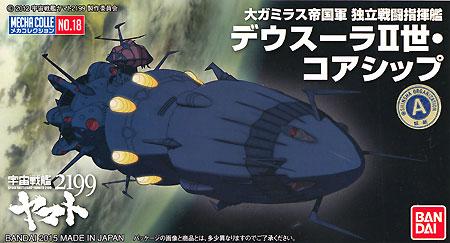 デウスーラ 2世 コアシッププラモデル(バンダイ宇宙戦艦ヤマト2199 メカコレクションNo.018)商品画像