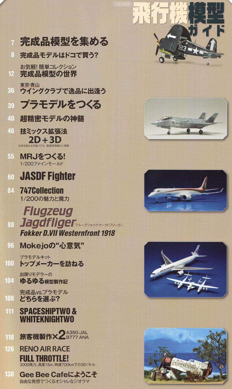 飛行機模型ガイド本(イカロス出版イカロスムックNo.61797-17)商品画像_1