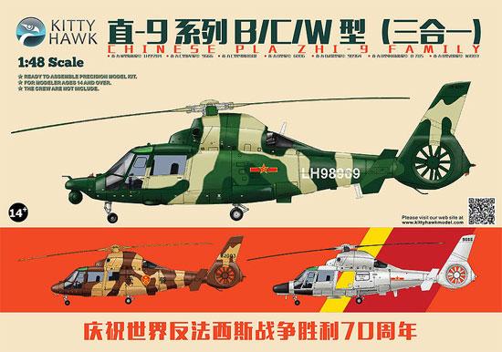 直昇-9 (Z-9)プラモデル(キティホーク1/48 ミリタリーエアクラフト プラモデルNo.KH80109)商品画像