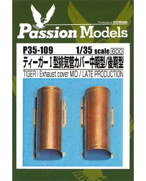 ティーガー 1型 排気管カバー 中期型/後期型メタル(パッションモデルズ1/35 シリーズNo.P35-109)商品画像