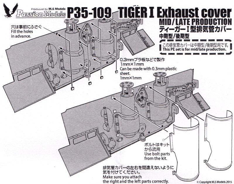 ティーガー 1型 排気管カバー 中期型/後期型メタル(パッションモデルズ1/35 シリーズNo.P35-109)商品画像_2